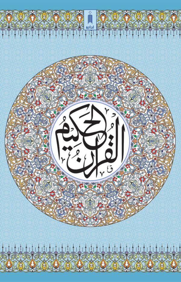 Quran-3-AP_ArtPaper