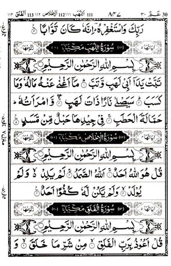 Quran-3-A_3