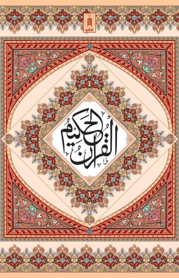 Quran Ref. 322