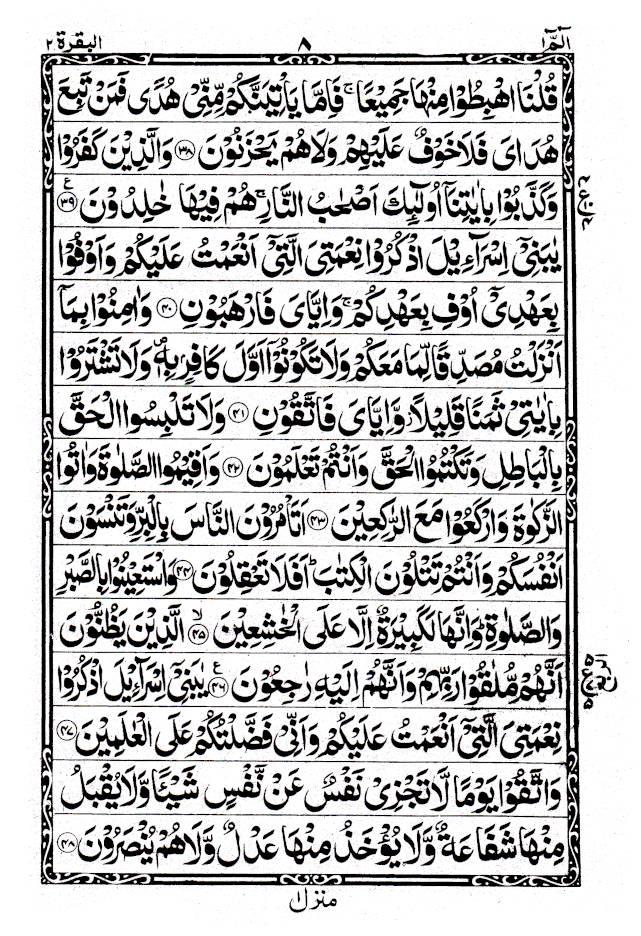 Quran-322-A_2