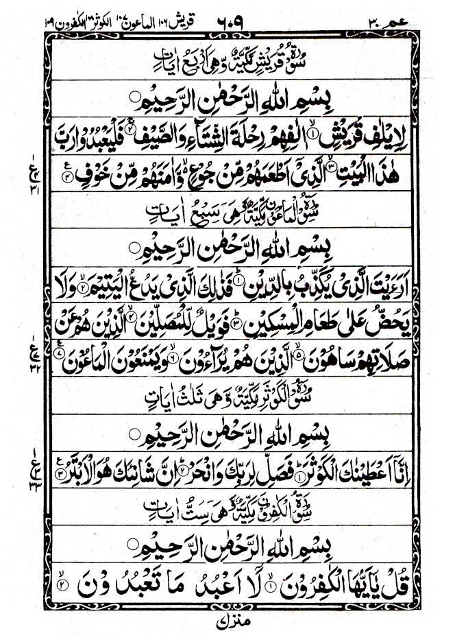 Quran-322-A_3