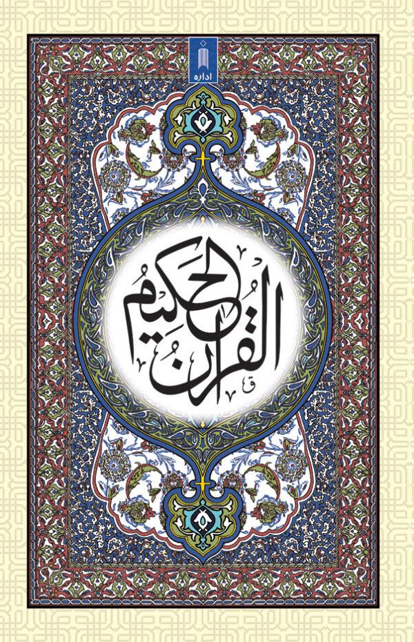 Quran Ref. 53