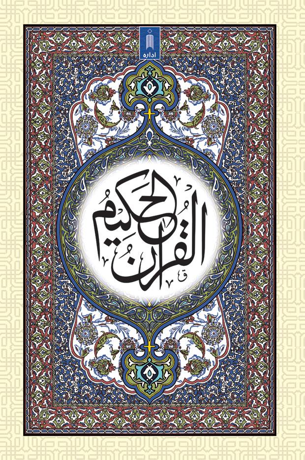 Quran-53-A