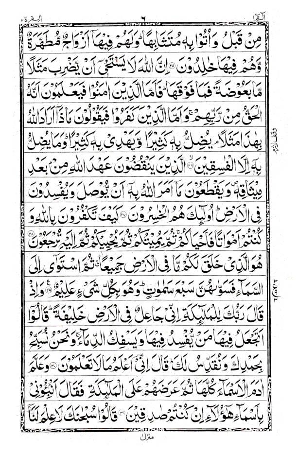 Quran-53-A_2