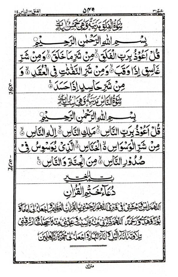 Quran-53-A_3