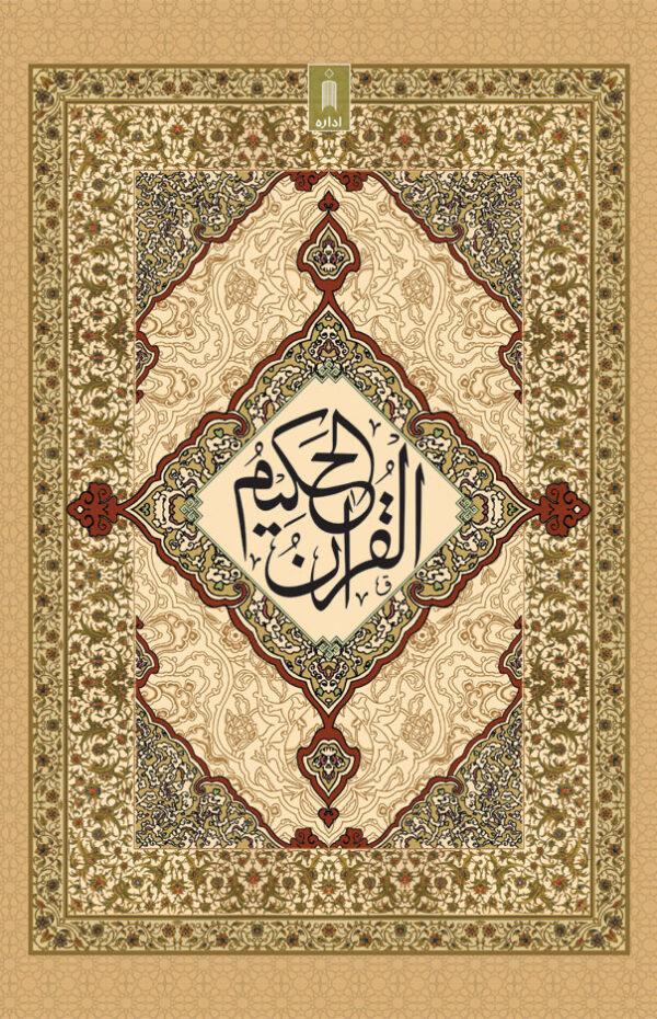 Quran Ref. 81