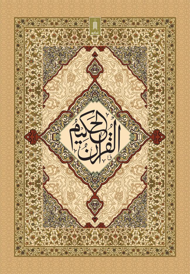 Quran-81-A