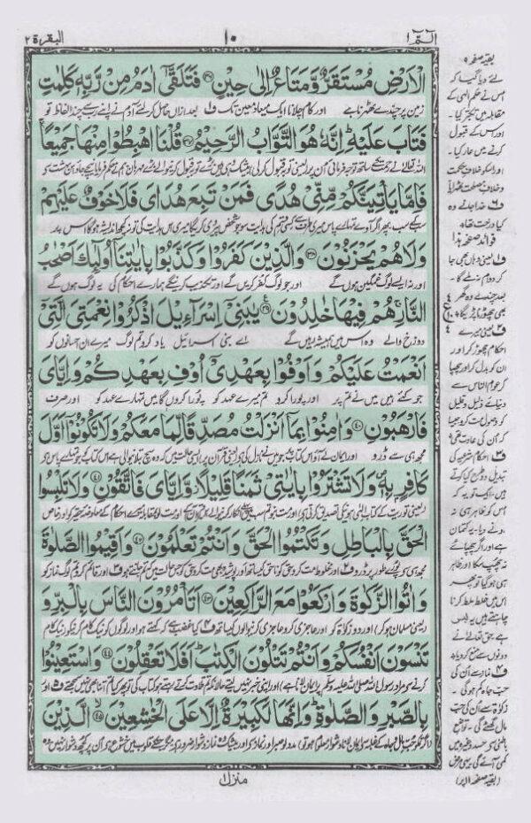 Quran-81-A_1