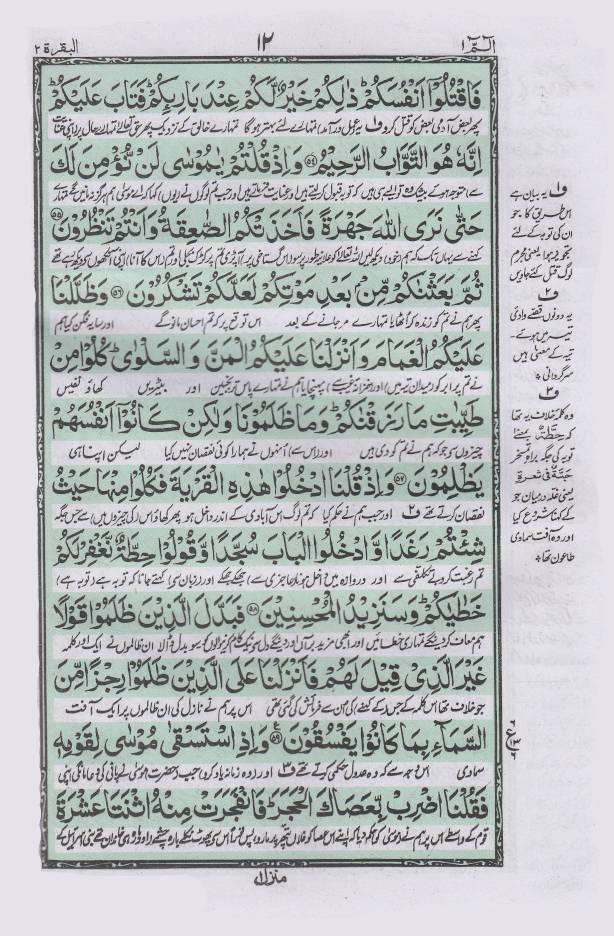Quran-81-A_2