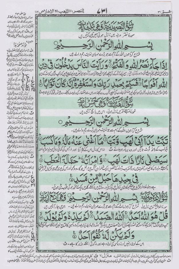 Quran-81-A_3