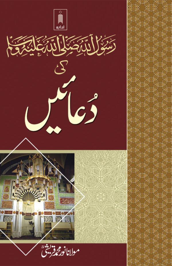 RasoolUllah_Ki_Duaein_Urdu