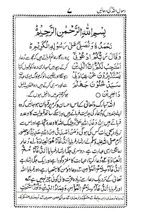 RasoolUllah_Ki_Duaein_Urdu_1