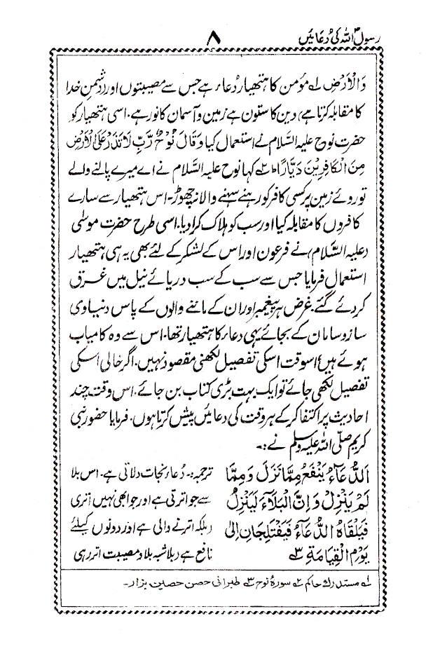 RasoolUllah_Ki_Duaein_Urdu_2