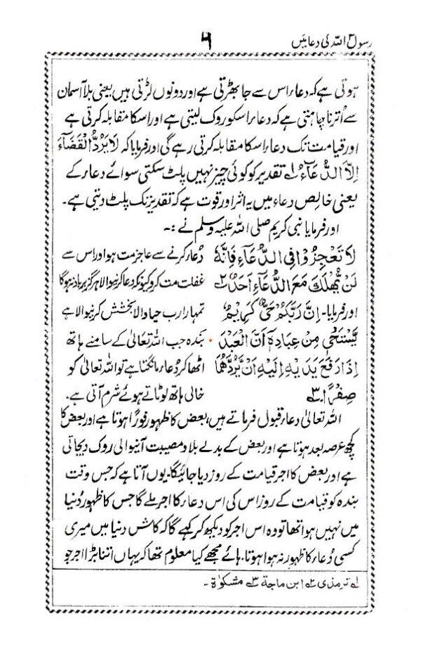 RasoolUllah_Ki_Duaein_Urdu_3