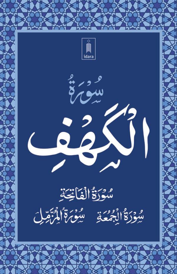 Surah_Kahaf_Fateha_Juma_Muzammil_Arabic_new