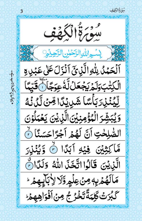 Surah_Kahaf_Page-1