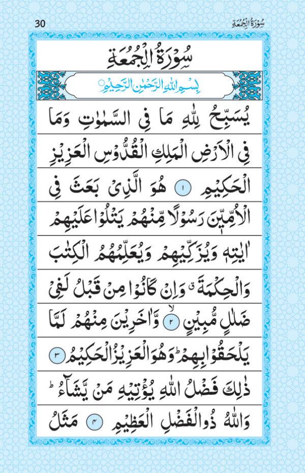 Surah_Kahaf_Page-2