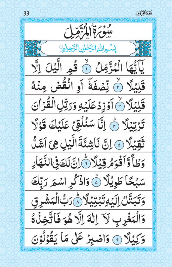 Surah_Kahaf_Page-3