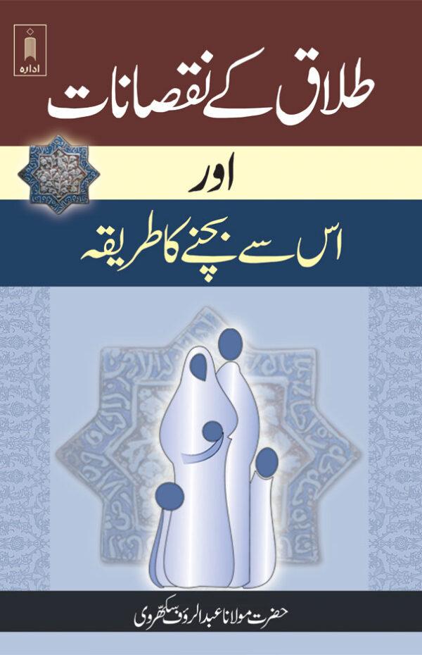 Talaq_ke_Nuqsanat_Urdu
