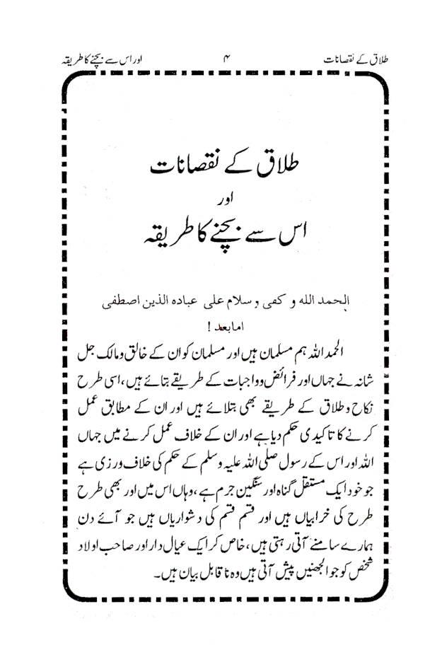 Talaq_ke_Nuqsanat_Urdu_1