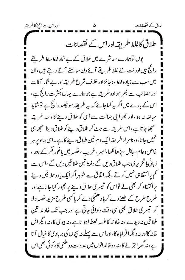 Talaq_ke_Nuqsanat_Urdu_2