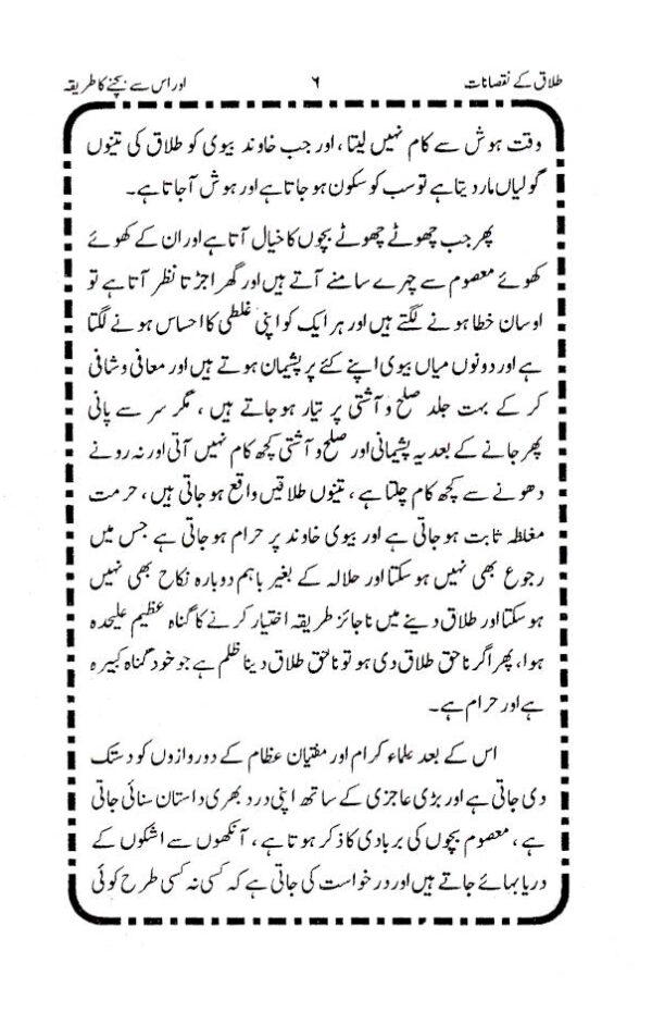 Talaq_ke_Nuqsanat_Urdu_3