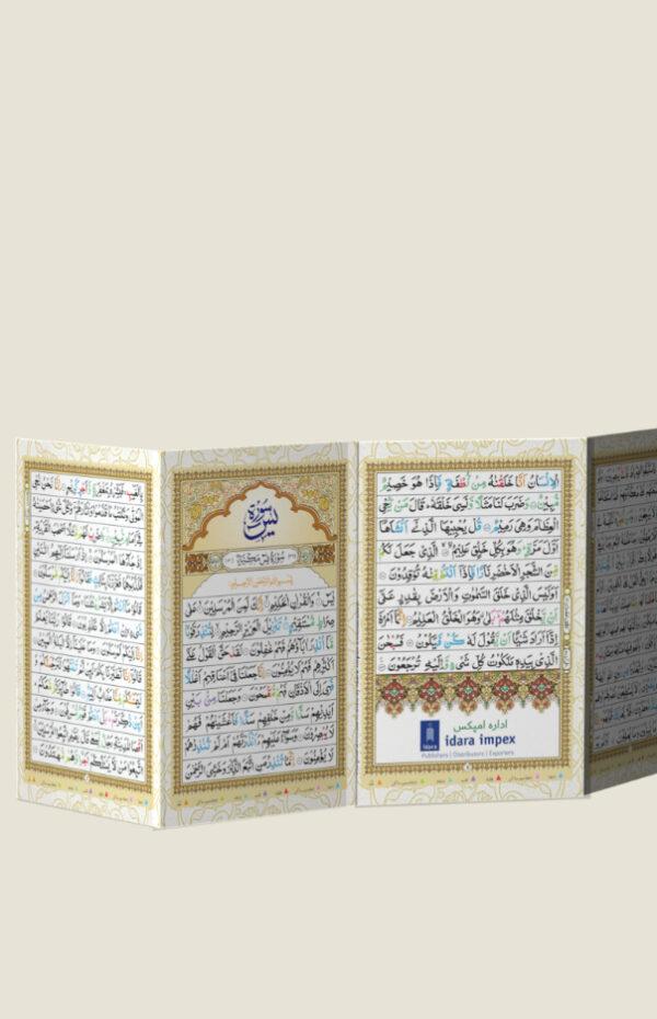 surah_card_1