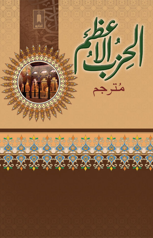 Al-Hizbul_Azam_Arabic_Urdu