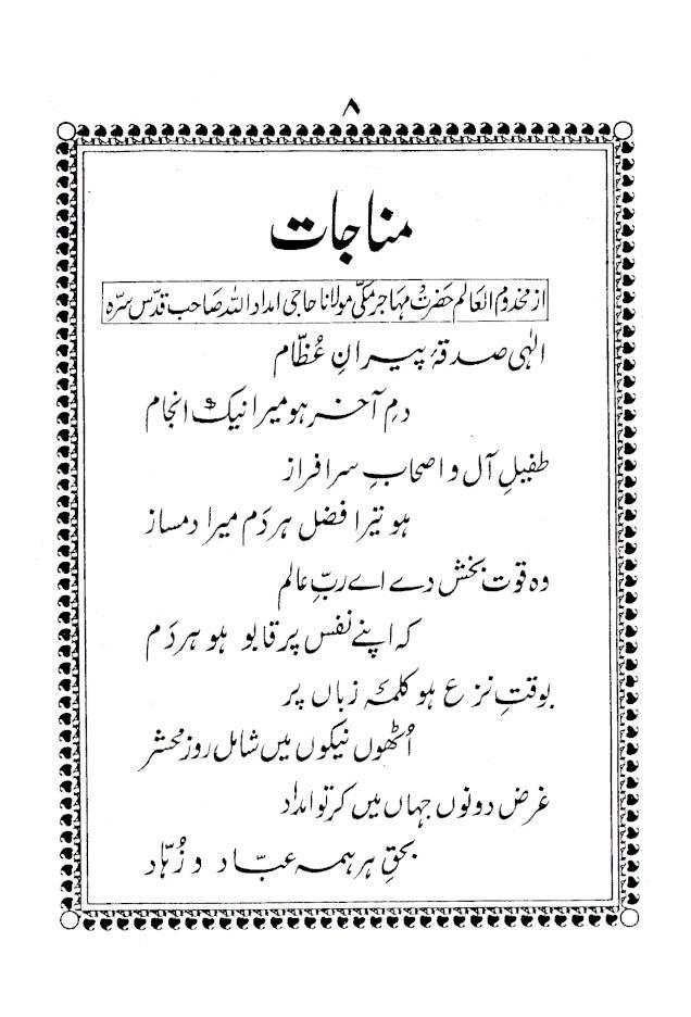 Al-Hizbul_Azam_Arabic_Urdu_1
