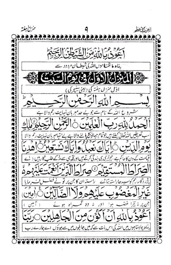 Al-Hizbul_Azam_Arabic_Urdu_2