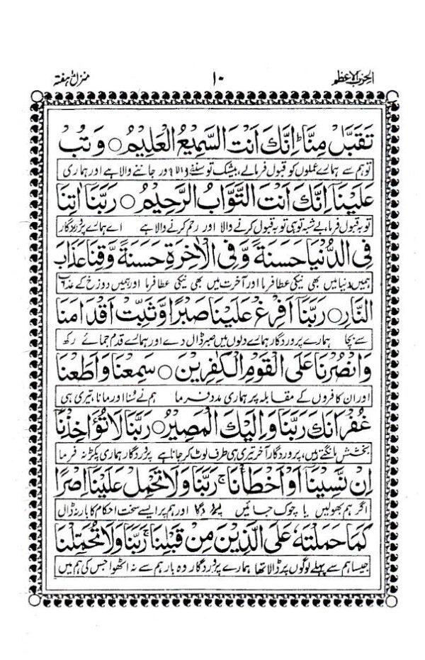 Al-Hizbul_Azam_Arabic_Urdu_3