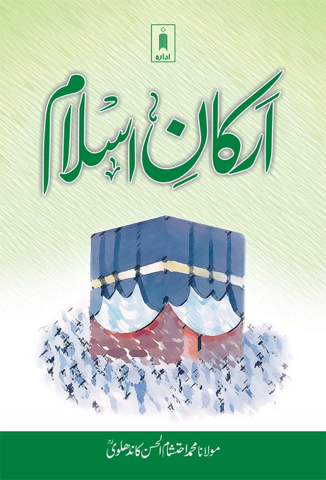 Arkan-e-Islam_Urdu