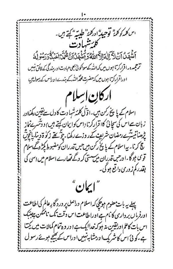 Arkan-e-Islam_Urdu_1