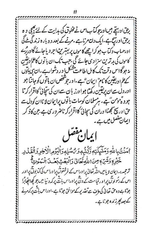 Arkan-e-Islam_Urdu_2