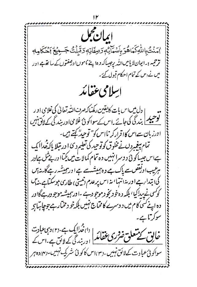 Arkan-e-Islam_Urdu_3