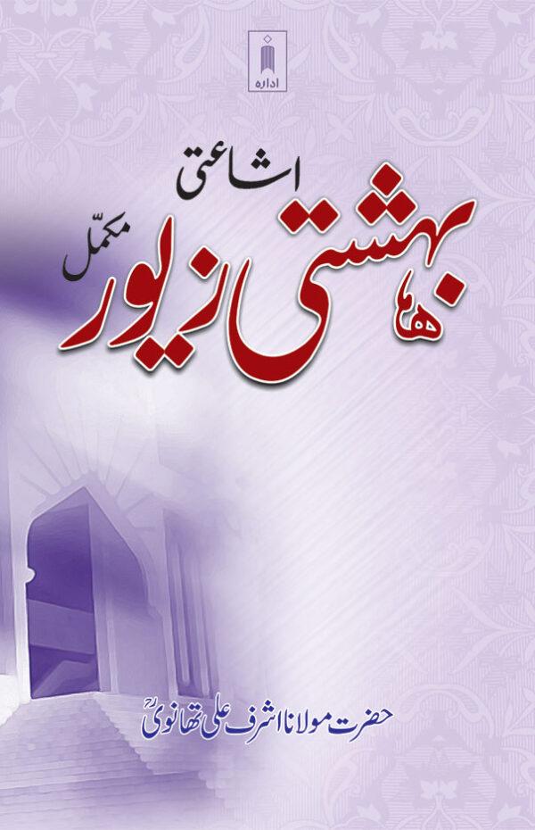 Bahishti Zewar
