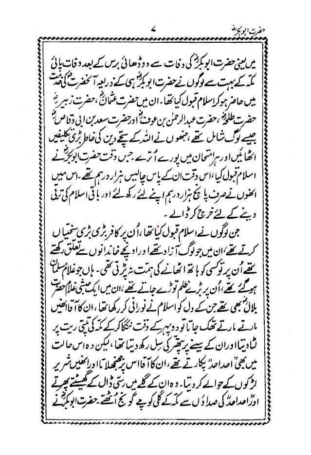 Char_Sitare_Urdu_2