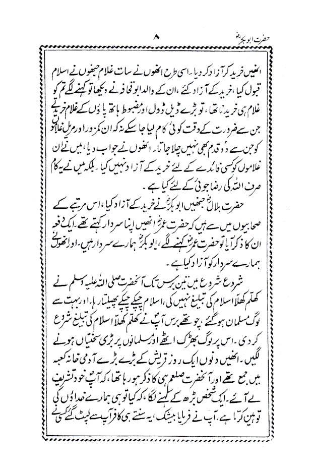 Char_Sitare_Urdu_3