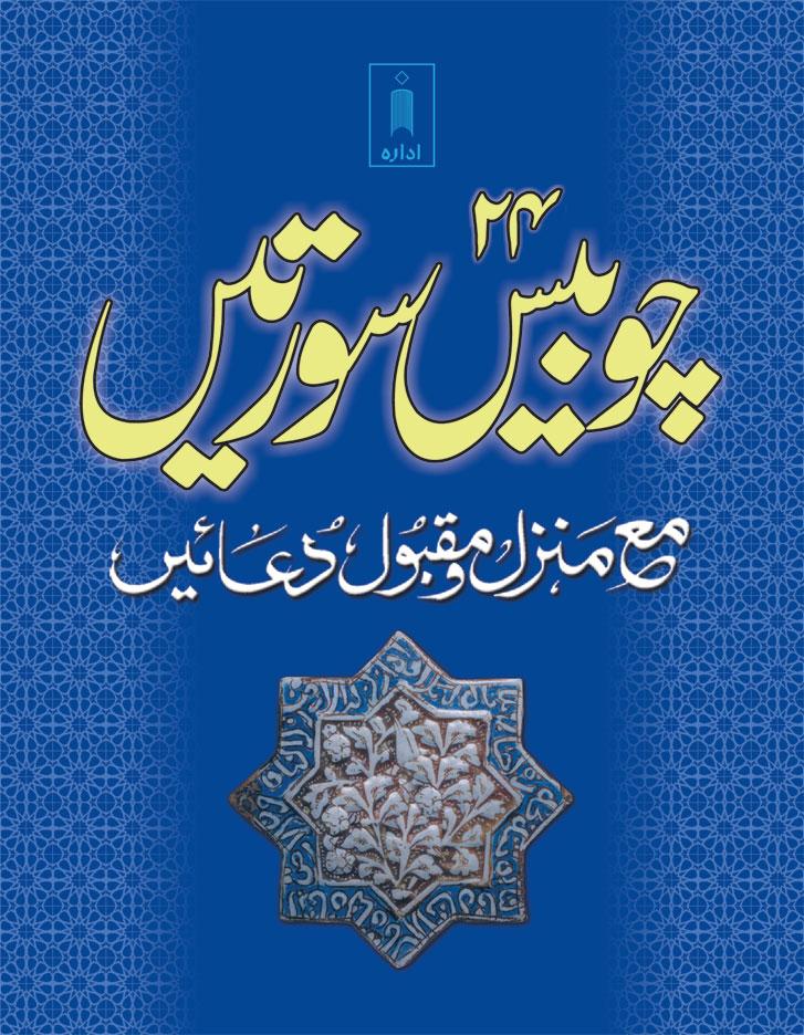 Chaubees_Surtien_Small_Urdu