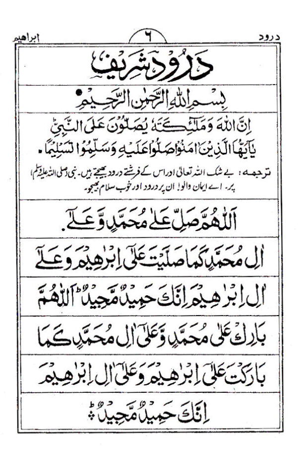 Chaubees_Surtien_Small_Urdu_1