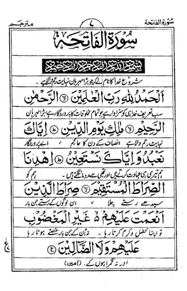 Chaubees_Surtien_Small_Urdu_2