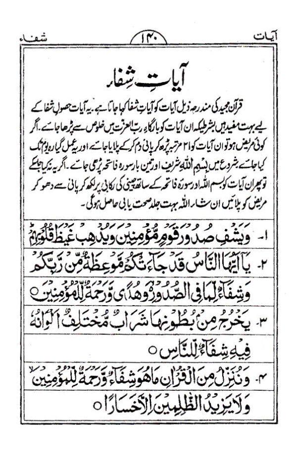 Chaubees_Surtien_Small_Urdu_3