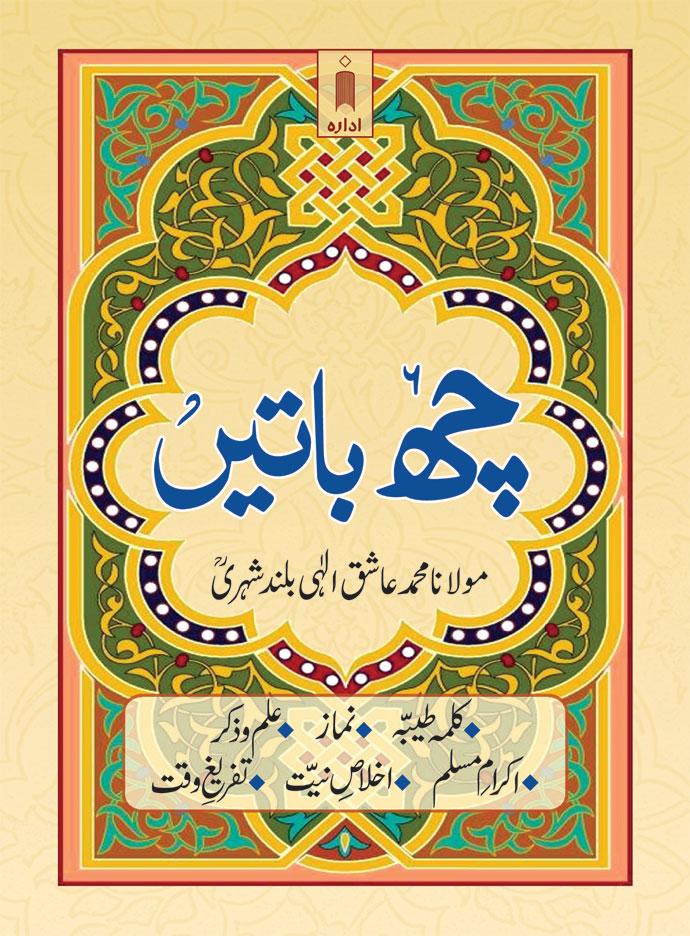 Chee_Batien_small_Urdu