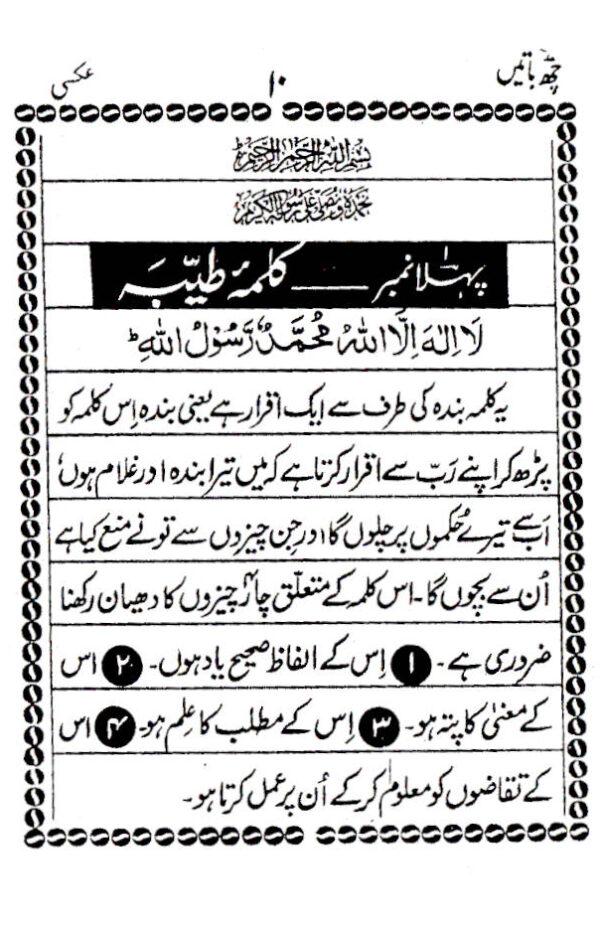 Chee_Batien_small_Urdu_1