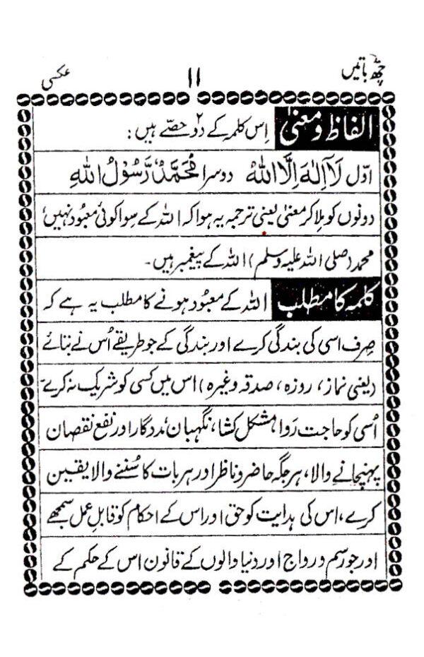 Chee_Batien_small_Urdu_2