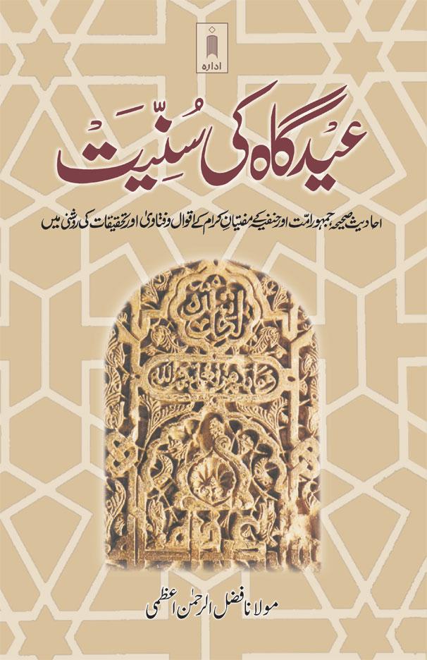 Eidgah_ki_Sunniyat_Urdu