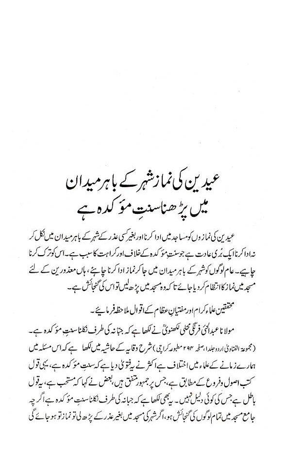 Eidgah_ki_Sunniyat_Urdu_1