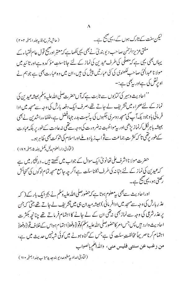 Eidgah_ki_Sunniyat_Urdu_2