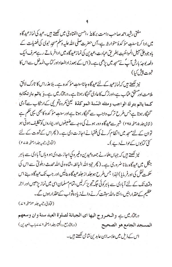 Eidgah_ki_Sunniyat_Urdu_3