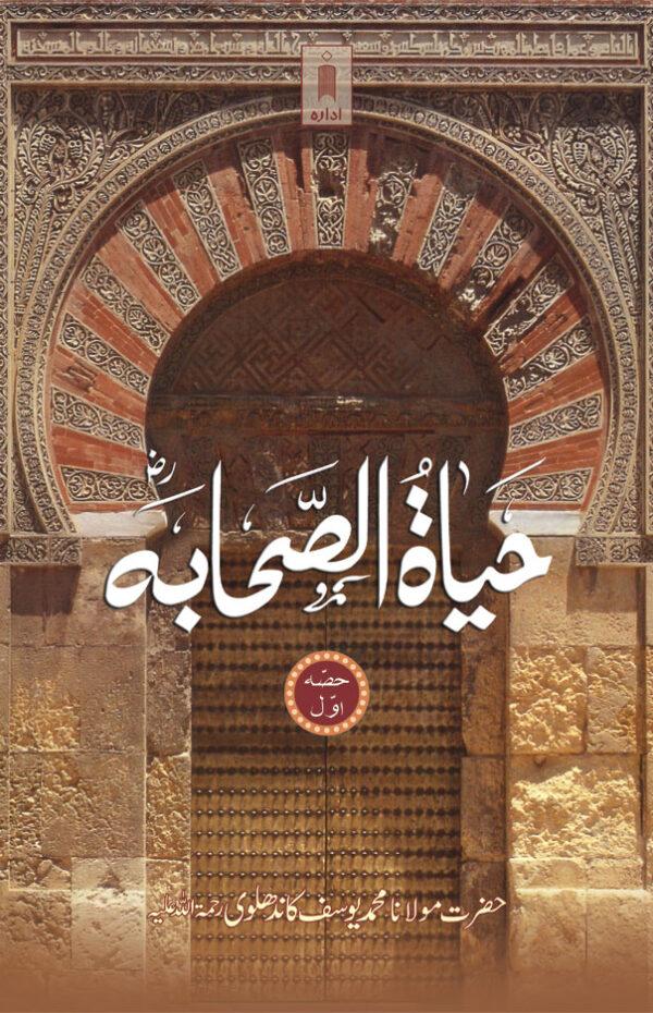 Hayatus_Sahabah_Part-1_Urdu